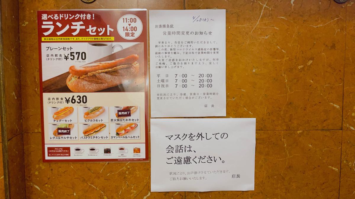 カフェ・ベローチェ 松戸店|ランチセット