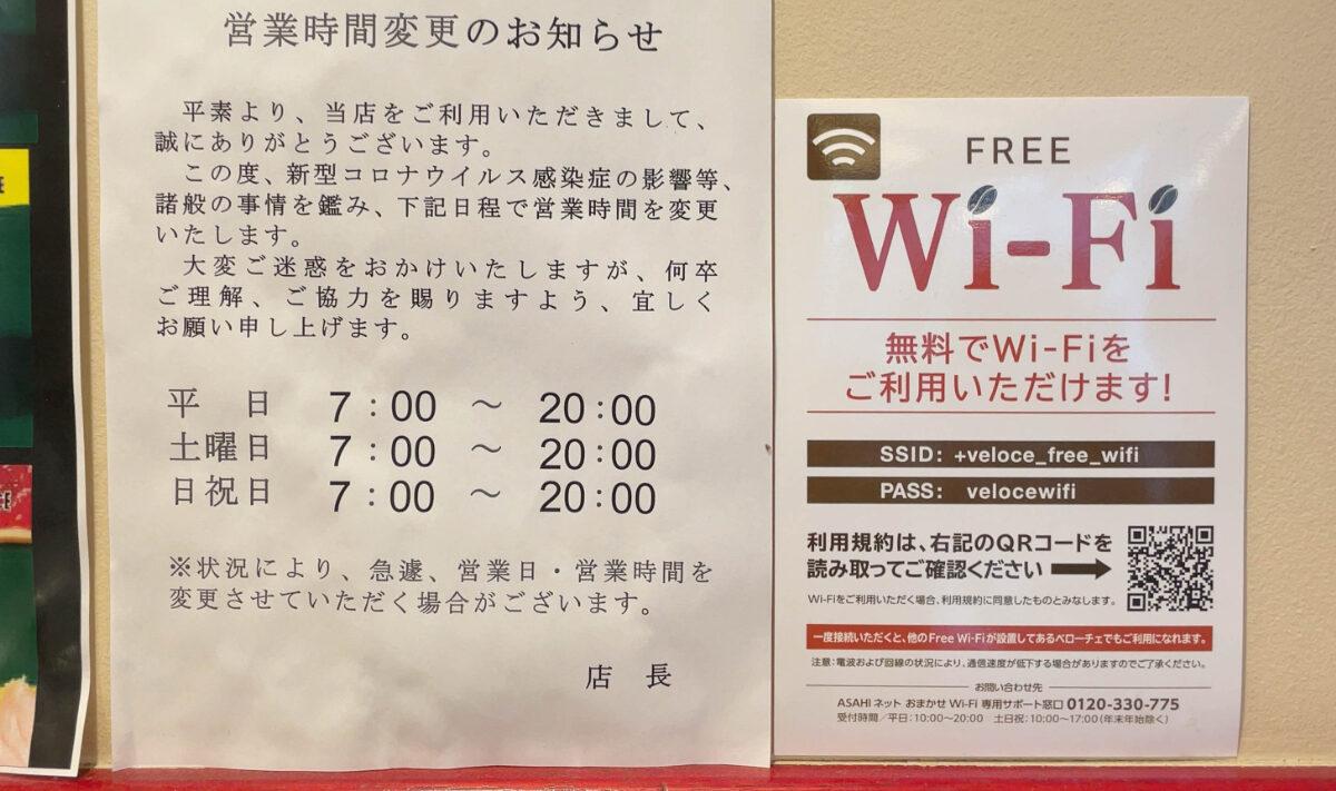 フリーWi-Fiが使える!