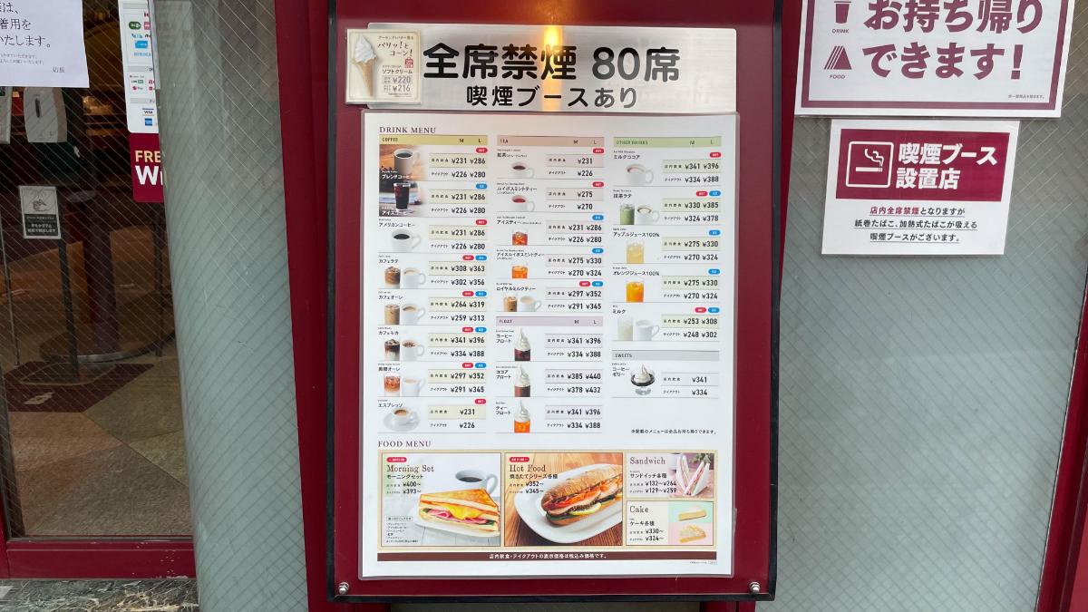 カフェ・ベローチェ 松戸店のメニュー