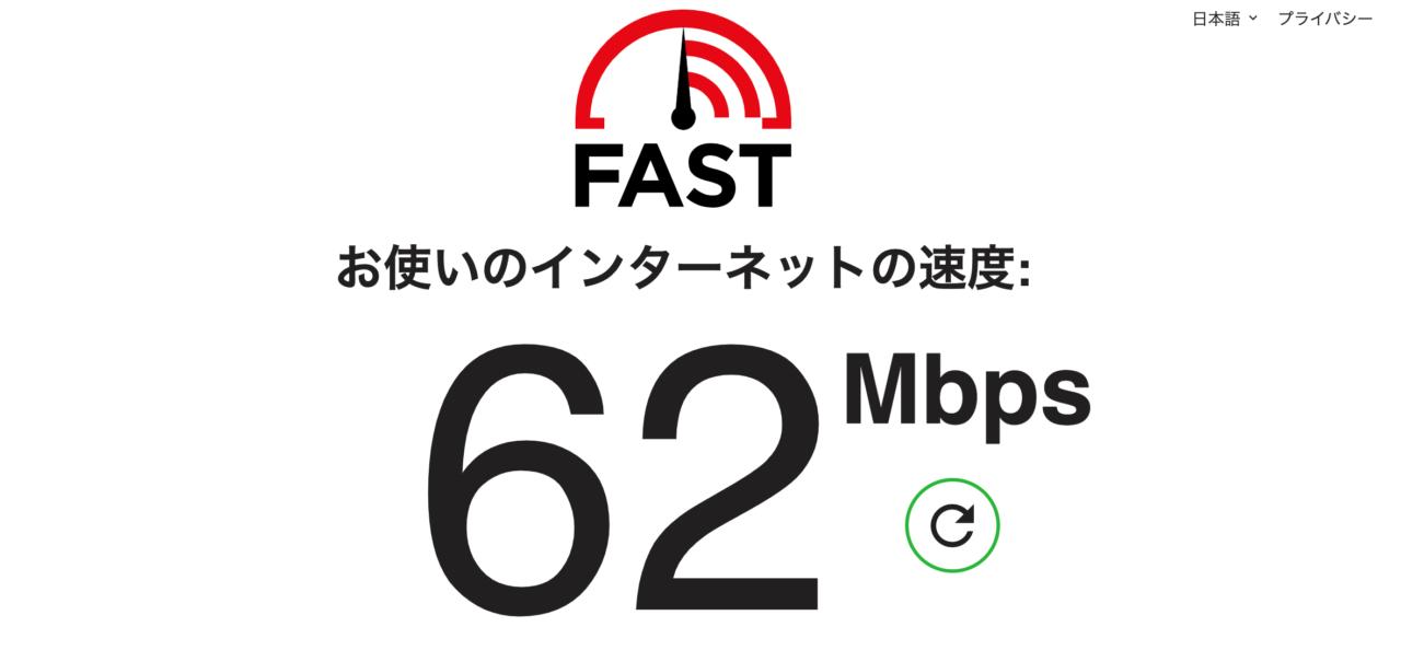 カフェ・ベローチェ 松戸店 Wi-Fi速度